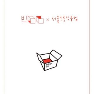 빈 공간과 상자 (빈공간, 청주)