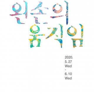 왼손의 움직임 (금천예술공장, 서울)