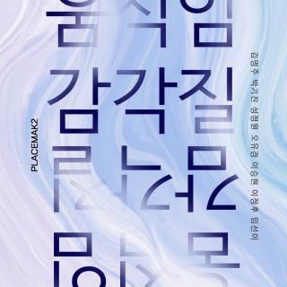 움직임_ 감각질 (플레이스막2, 서울)
