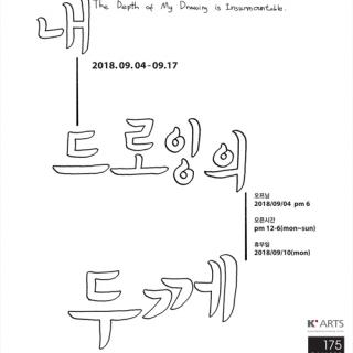 내 드로잉의 두께 (갤러리175, 서울)